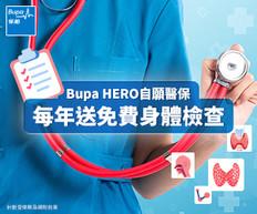 【Bupa Hero 非凡自願醫保計劃 12月震撼投保優惠】- 一人投保8折 二人同行享高達63折 三人或以上家庭投保更可享高達47折首年迎新優惠 (優惠至2020年12月31日)