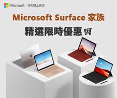 【Microsoft微軟 母親節Surface優惠】- 購買任何Surface 3,免費獲贈 Kate Spade 電腦袋+ 高達$2100折扣 (優惠至2020年5月10日)