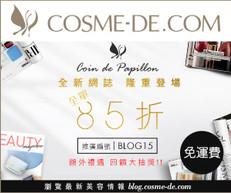 Cosme-de玫麗網 全單85折! (優惠到7月31日)