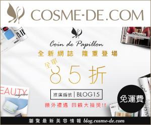 cosme-de-jul-promo-banner
