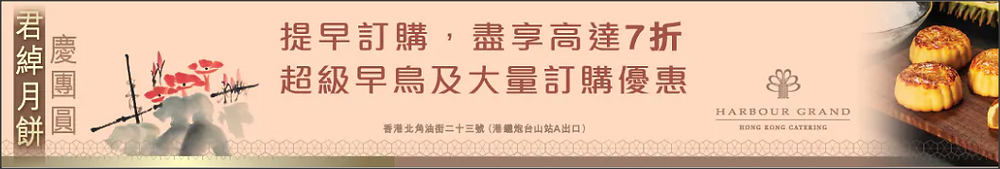 parknshop-jul2019-promo-banner