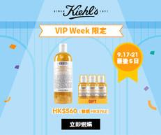 【Kiehl's 優惠】- 購買任何兩件正價貨品或套裝送3件皇牌禮遇套裝(價值HK$153) 購物正價貨品滿HK$1,080即享指定6件旅行試用裝及HK$100 禮券 (優惠到2021年9月21日)
