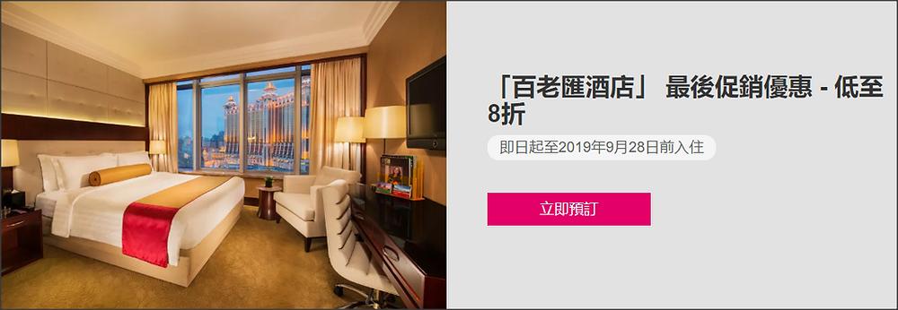 galaxy-hotel-sept2019-promo-banner
