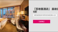《澳門銀河Galaxy集團優惠》百老匯酒店低至港幣750 + 登記/登入會員訂房加享低至9折  (優惠到9月29日)