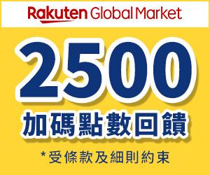 Rakuten-ap2019-promo-banner3