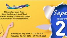 【Nok Air 皇雀航空優惠】泰國單程機票低至8折 (優惠到19年7月17日)