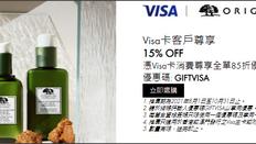 【Origins 優惠】- Visa卡消費購物滿HK$580即享85折及3件禮品 (優惠至2021年10月31日)