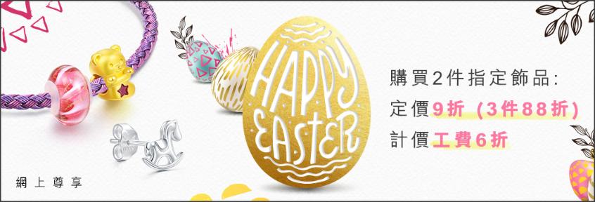 chowsangsang-apr2020-promo-banner