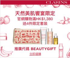 【Clarins優惠】- 購物滿$1380即可享自選4件季節限定套裝 (優惠到2021年2月28日)