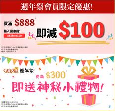 【零食大王 周年祭會員優惠】- 買滿$888 即減 $100 (優惠至18年8月31日)