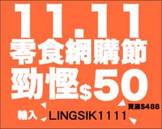 【零食大王 雙11優惠】- 買滿$488 即減 $50 (優惠至18年11月11日)