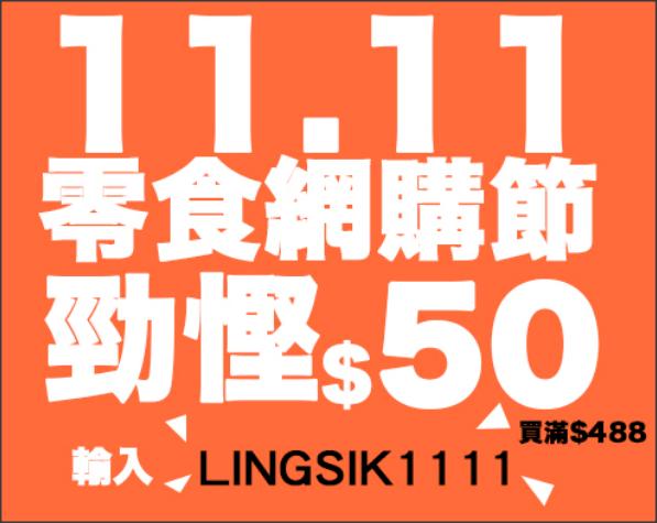 lingsikking-singlesday2018-promo