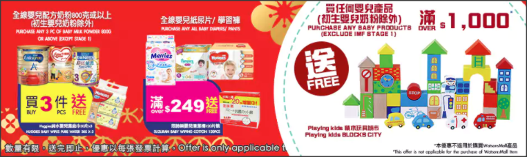 parknshop-baby-promo