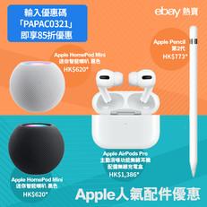 《eBay 優惠》- 購買Apple人氣配件滿US$50低至85折 (優惠至2021年3月24日)