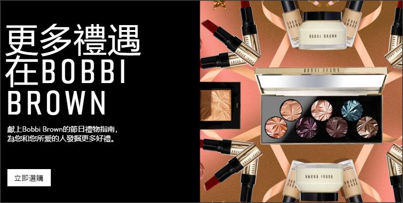 bobbi-brown-oct2019-promo-banner