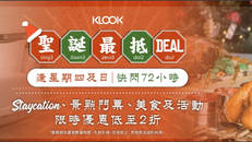 《Klook客路 優惠》-  Staycation 冬至盆菜 下午茶 聖誕美食低至2折 (優惠至2020年12月19日)