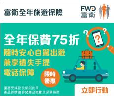 【FWD 富衛旅遊保險優惠】- 全年旅遊保低至75折優惠