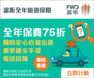 fwd-travel-insurance-may2019-promo-banner
