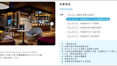 【Travel Expert 專業旅運優惠】柏寧酒店1晚酒店住宿限時57折低至HK$2200/房 香港康得思酒店1晚酒店住宿 限時77折HK$ 1,539 起/房 (優惠至2021年5月23日)