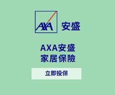 【AXA 安盛家居保險優惠】 - 投保AXA「卓越」豐盛優居樂任何計劃 即可享85折優惠及獲贈萬寧50港元購物禮券  (優惠到2020年10月31日)