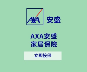 【AXA 安盛家居保險優惠】 - 網上購買「卓越」豐盛優居樂任何計劃 即享85折保費優惠及免費額外清潔及消毒服務保障 折扣後保費達1,000港元或以上 (優惠到2021年5月31日)