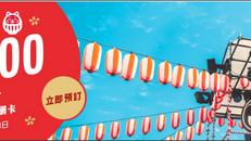 《Zuji 日本機票優惠》來回機票滿HK$4,000可享HK$200即時折扣 + 可免費5日4G無限上網卡一張 (優惠到18年7月8日)