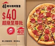 《PizzaHut 優惠》- 40周年限時驚喜:$40超級至尊批 每日網上限定 40 個 (優惠至2021年8月31日)