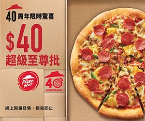 pizzahut-aug2021-promo-banner
