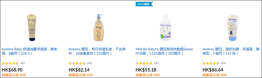 iHerb-Baby-Skincare-Special
