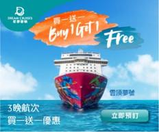 《星夢郵輪 Dream Cruises 優惠》預訂Sea Staycation 3晚航次享買一送一  (優惠至2021年8月22日)