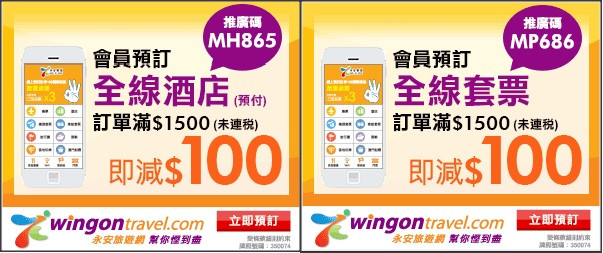 wing-on-sep-2018-promo