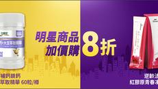 《白蘭氏Brand's 新年獨家優惠》- 單次購物滿HK$1000可減HK$150 (優惠到2020年2月15日)