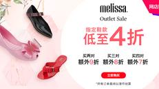 《MDream 優惠》指定鞋款低至4折 買兩對額外9折 買三對額外8折(優惠到4月25日)