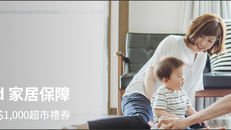 【DBS 星展HomeShield家居保險 9月優惠】- 首年保費75折 每日只需HK$1.95起 (優惠到9月30日)