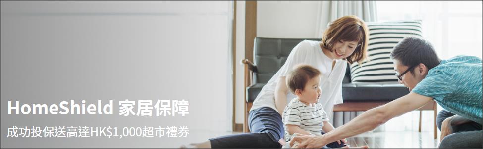 dbs-travel-insurance-sept2019-promo-banner