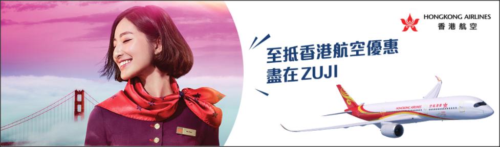 zuji-sg-promo