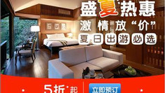 Hotels.com香港網站10%折扣