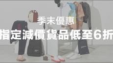 《HBX 優惠》- 指定季末減價貨品低至6折 (優惠至2020年6月30日)