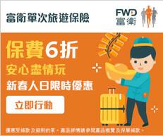 【FWD 富衛旅遊保險 情人節優惠】- 單次旅遊保險低至六折優惠