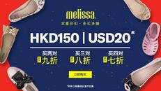 《MDream 雙重折扣優惠》 最新款式$150起 買2對額外9折 買3對額外8折 (優惠到19年2月28日)