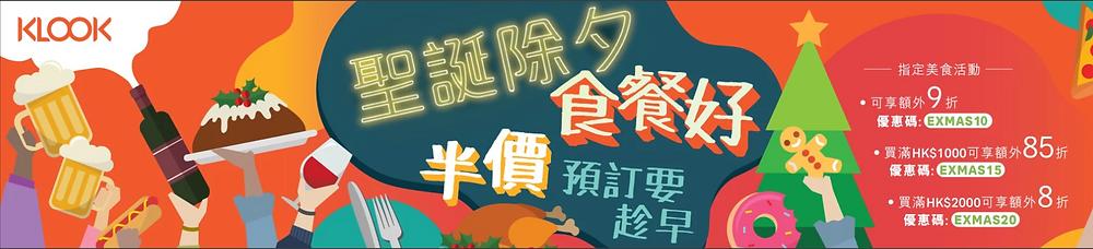 klook-dec2019-promo-banner