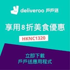 【Deliveroo新會員優惠】- 首次消費滿$100即減$20 (優惠至20年3月31日)