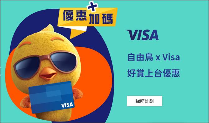 【自由鳥Birdie 優惠】登記$90 5GB/ $140 12GB以Visa信用卡繳付可享額外首月月費減$45(優惠至2020年11月30日)