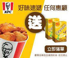 《KFC 優惠》- 任何惠顧送維他錫蘭檸檬茶250毫升2包 & 維他錫蘭檸檬茶$3現金券 (優惠至2020年11月8日)