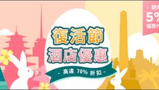 【Trip.com 復活節優惠】預訂全球酒店即可享高達70%折扣 (優惠到2020年4月12日)