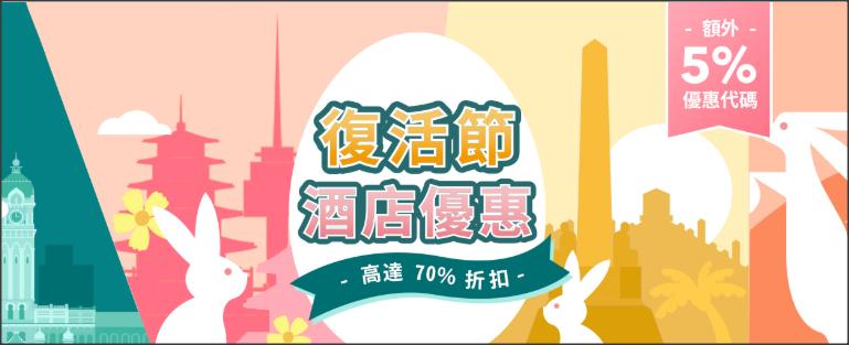 tripcom-mar2020-promo-banner