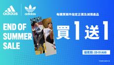《Adidas 優惠》- 購買兩件指定正價及減價產品可享買一送一 (優惠至2021年8月31日)