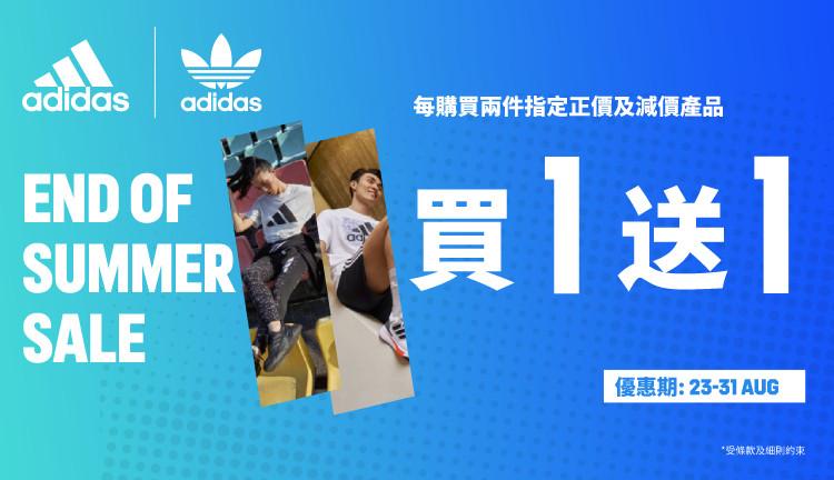 adidas-aug2021-promo-banner-4