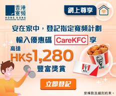 【香港寬頻 HKBN 光纖寬頻 優惠】買指定光纖寬頻服務可享高達$1,280賬額回贈及KFC肯德基禮券或PizzaHut必勝客現金券(優惠至2020年8月18日)