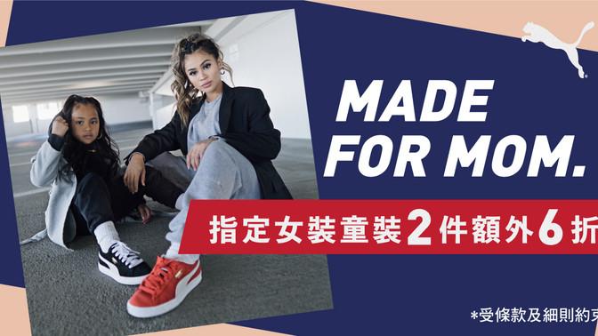 《Puma 優惠》- 指定女裝及童裝,購買2件可享額外6折 (優惠至2021年5月9日)